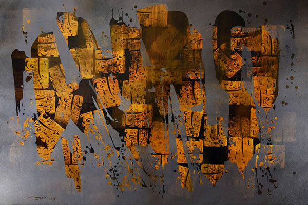 «رویای نامیرا» با رنگهای جوهری و اسپری/ آثاری که با مُهر خلق شد