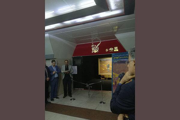 زیرگذر متروی تئاتر شهر صاحب «نگاهخانه» شد/ بردن هنر بین مردم