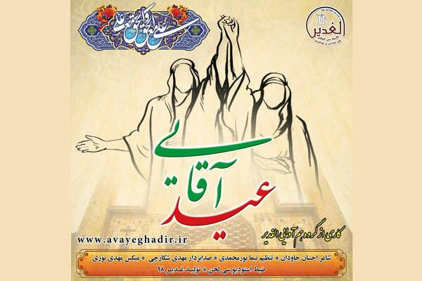 گروه «الغدیر» شادمانه «عیدآقایی» را منتشر کرد