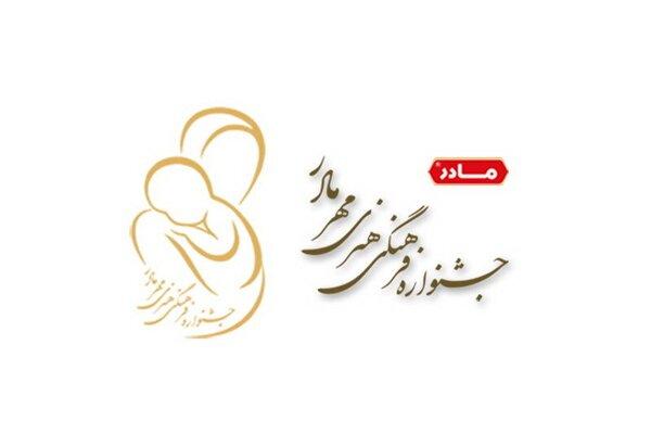 رونمایی از تیزر نخستین جشنواره «مهر مادر»