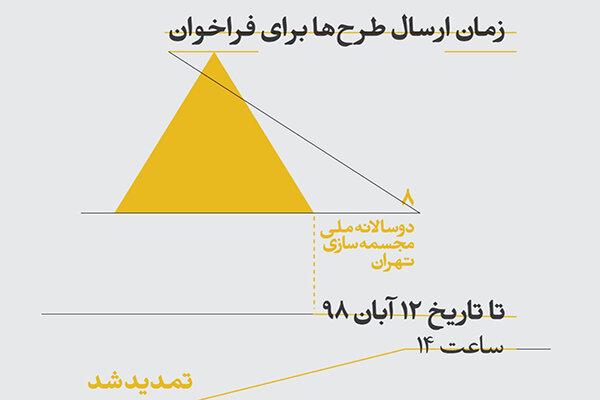 تمدید مهلت فراخوان هشتمین دوسالانه مجسمهسازی تهران
