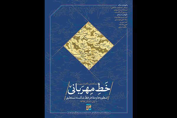 نمایشگاه خط از اسطورهها و مفاخر خوشنویسی ایران افتتاح میشود